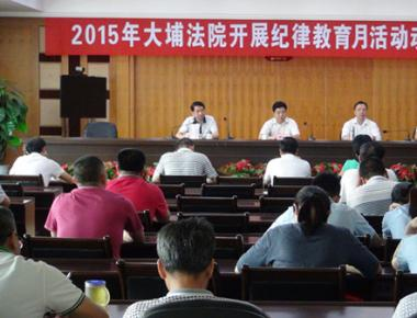 大埔法院召开2015年纪律教育学习月动员大会  魏组长应邀授课