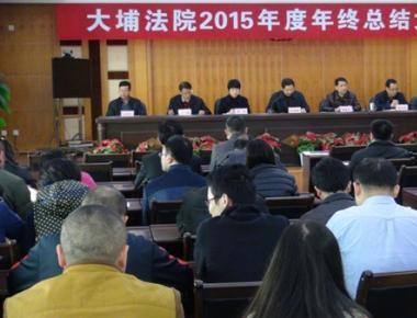 大埔法院召开2015年年终总结大会